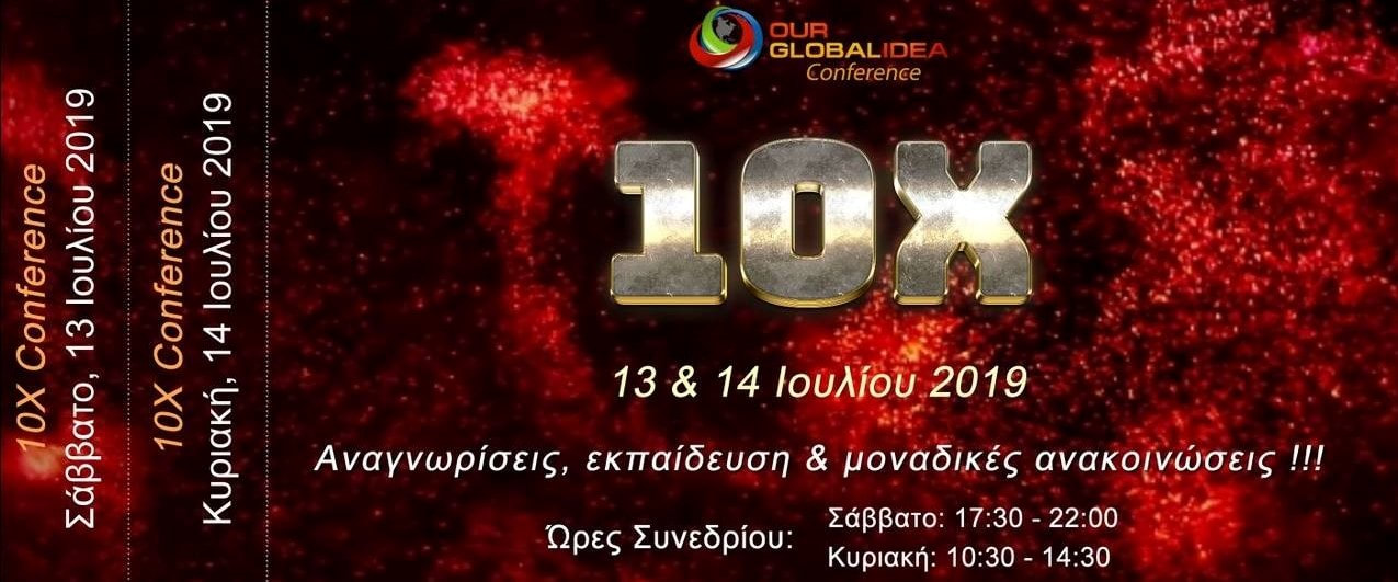 10X Event